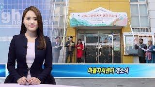 강북구 마을자치센터 개소식