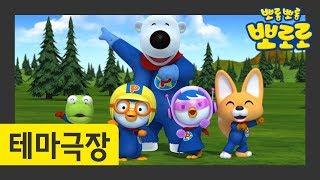 11화 도와줘요! 슈퍼영웅!! | 슈퍼영웅 뽀로로가 나가신다! | 뽀로로 테마극장