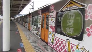 【GO!GO!灘五郷トレイン】阪神1000系1207F 快速急行 奈良ゆき 甲子園発車