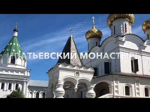 Ипатьевский монастырь .Кострома.Золотое кольцо.Романовы