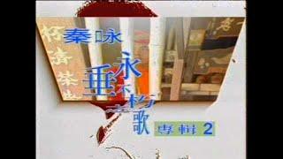 秦咏 — 永垂不朽之歌 2 (目录)