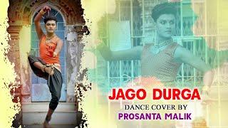 Jago Durga | জাগো দুর্গা | Dance Cover|  Prosanta Malik | Lopamudra Mitra