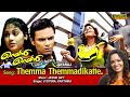 Themma Themma Themmadikatte  Malayalam Full Song | HD |  Rain Rain Come Again Movie Song