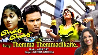 Themma Themma Themmadikatte  Malayalam Full Video Song | HD |  Rain Rain Come Again Movie Song