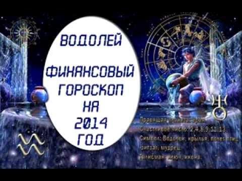 Гороскоп на 2014 год. Год лошади, гороскоп для Водолей