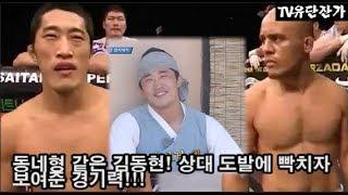 동네형 같은 UFC김동현 상대도발에 빡쳤던 경기!  feat.김동현 빡치게 하면 안되는 이유