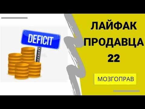 Как и почему возникает спрос на дефицит? - расскажет МОЗГОПРАВ