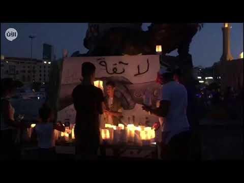 إضاءة الشموع بساحة الشهداء في بيروت تكريما لضحايا انفجار مرفأ بيروت  - نشر قبل 4 ساعة