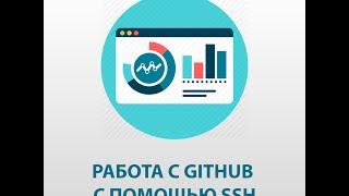 работа с Github с помощью SSH