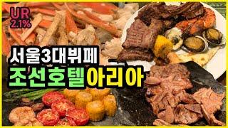 [뷔페 맛집 방문기] 서울 3대 호텔 뷔페! 조선호텔 …