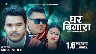 New nepali lok dohori song GHAR BIGARA घर बिगारा By Sanjay Shreepal,