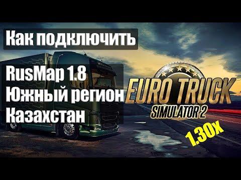 ETS2|Как установить RusMap+Южный Регион+Казахстан в Euro Truck Simulator 2