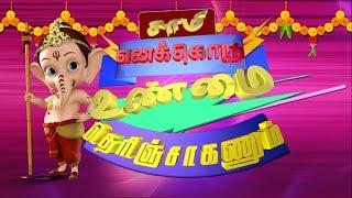 Bombay Saradha Interview 02-09-2018 Vendhar Tv Vinayagar Chaturthi Special Show