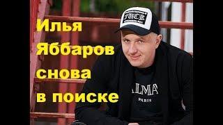 Илья Яббаров снова в поиске. ДОМ-2 новости
