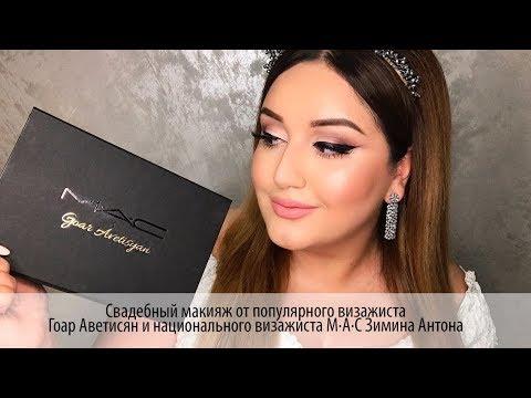 Свадебный макияж от Гоар Аветисян и Зимина Антона