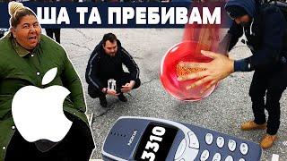БОУЛИНГ ТОПКА VS  NOKIA 3310 Най-здравия телефон! Хората от БИТАКА в Малашевци агресираха!