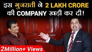 इस गुजराती ने 2 Lakh Crore की Company खड़ी कर दी | Dr Vivek Bindra