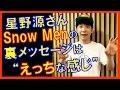 """【星野源さん ラジオ】 Snow Menの裏メッセージは""""えっちな感じ""""笑い"""