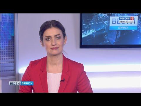"""""""Вести. Брянск"""" (эфир 19.12.2019 в 17:00)"""