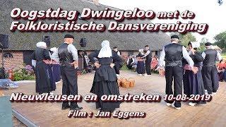 Oogstdag Dwingeloo met de Folkloristische volksdansvereniging Nieuwleusen en omstreken 10 08 2019