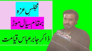 Zakir Jabir Abbas Qayamat   28 Safar   Majlis 2020   By Nawaz Majalis