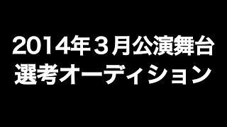 ハロプロ研修生が主演のミュージカルが2014年3月に開幕します! □「 公演名未定 」 □日程:2014年3月14日(金)~3月23日(日) □場所:池袋シアターグリーンBOX in ...