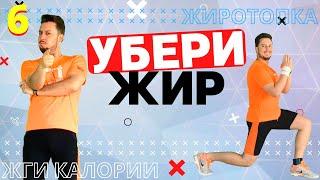 Убей жир 6 Тренировка для похудения дома Жиросжигающие упражнения на карантине