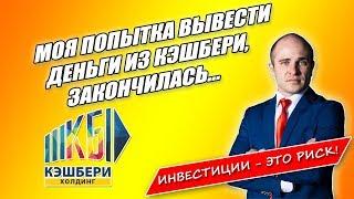 Друзья взяли кредит 800 000 рублей и все вложили в Кэшбери!  Теперь долг перед банком 1 000 000!!!