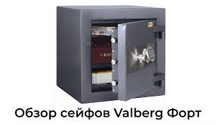 Обзор серии сейфов 3 класс valberg Форт.