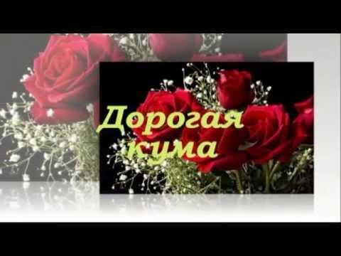 Поздравления Куме с днем рождения поздравления с