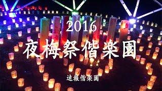 夜梅祭 2016 偕楽園 4K