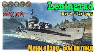 ленинград прем эсминец СССР - Не обзор, Бой на гайд (160k dmg). WoWs Leningrad
