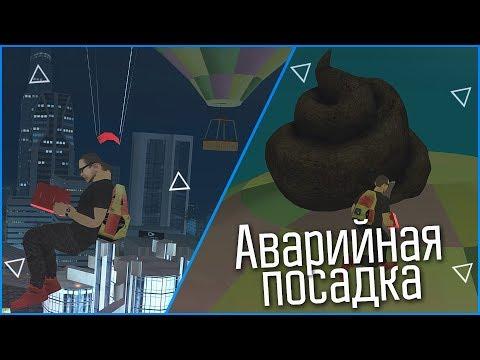 АВАРИЙНАЯ ПОСАДКА! - КВЕСТ ЗА 15 МИНУТ В SAMP! thumbnail