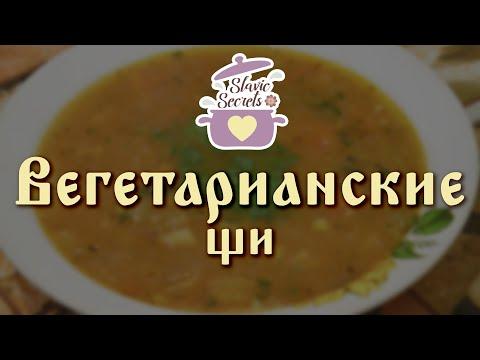 Вегетарианские рецепты — Готовим вкусно и интересно