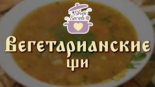Slavic Secrets #76 - Постные Вегетарианские ЩИ. Подробный рецепт.