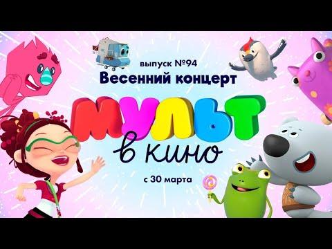 Мульт в кино выпуск 30 мультфильм 2016