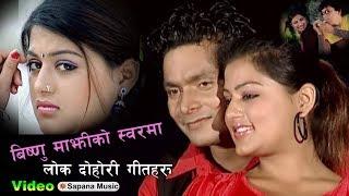 Bishnu Majhi New Song  Video Juke Box 2074 | Nepali Lok Dohori song | Shilpa | Sumina | Ranjita