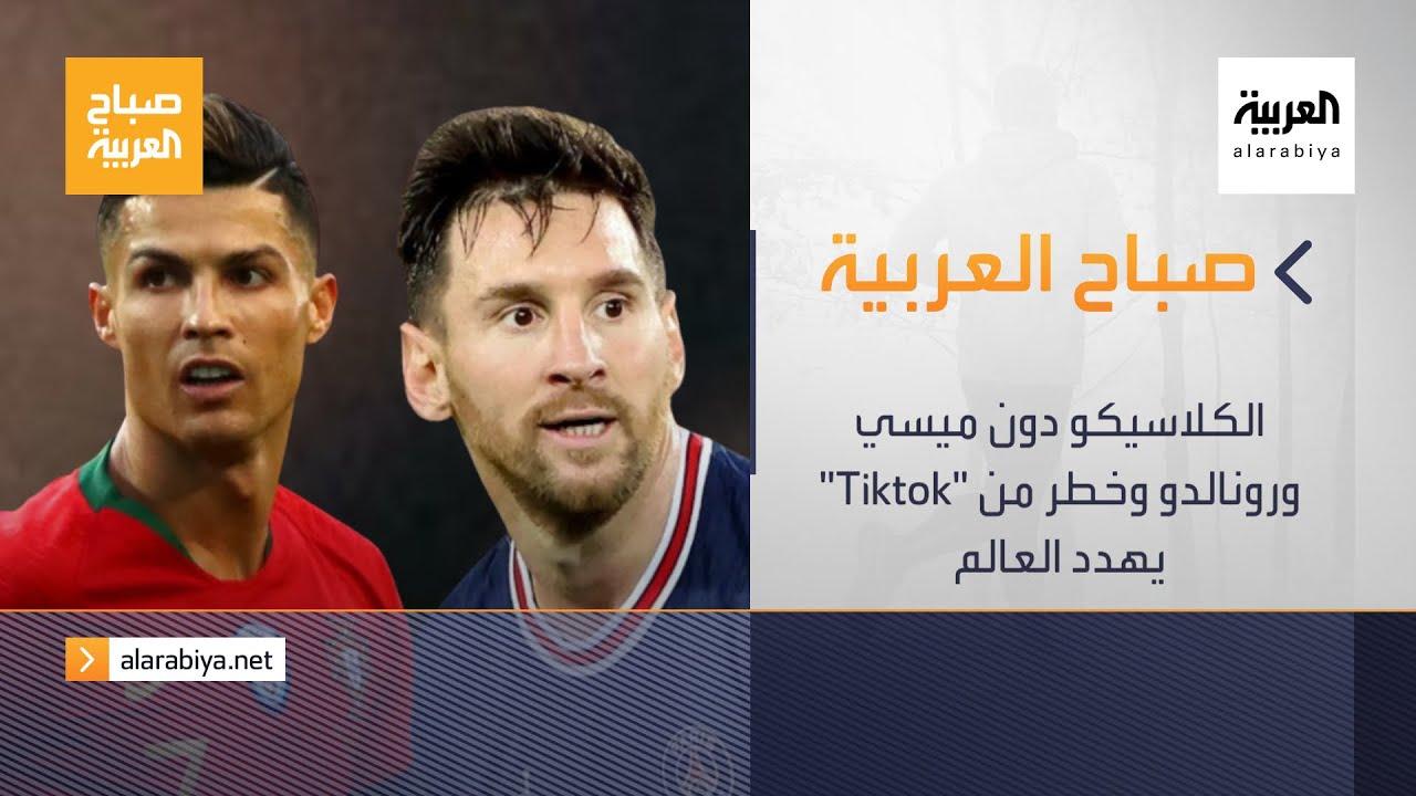 صباح العربية الحلقة الكاملة | الكلاسيكو دون ميسي ورونالدو وخطر من -Tiktok- يهدد العالم