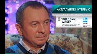Министр иностранных дел Республики Беларусь Владимир Макей. Актуальное интервью