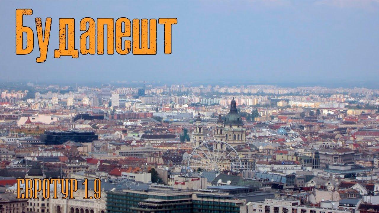 Евротур 1.9 Будапешт. Один день в венгерской столице. Прогулка по достопримечательностям.