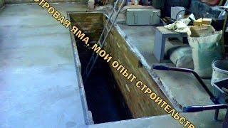 Смотровая яма, мой опыт строительства.(смотровая яма в моем гараже, обзор, рекомендации , фото в процессе строительства. Размеры готовой ямы: длина-..., 2015-02-06T19:34:11.000Z)