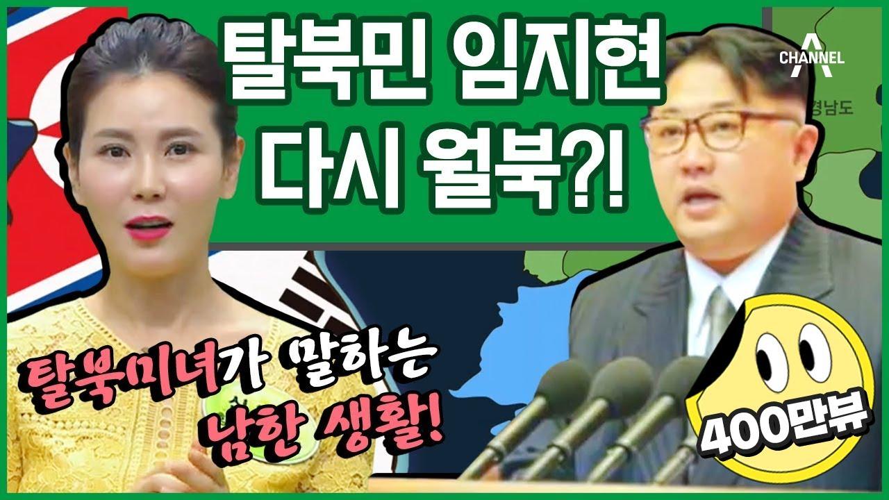 [#이만갑모아보기] 남한에서 방송하던 탈북민 임지현의 월북! 그녀가 다시 북한으로 돌아간 이유는? | 이제 만나러 갑니다
