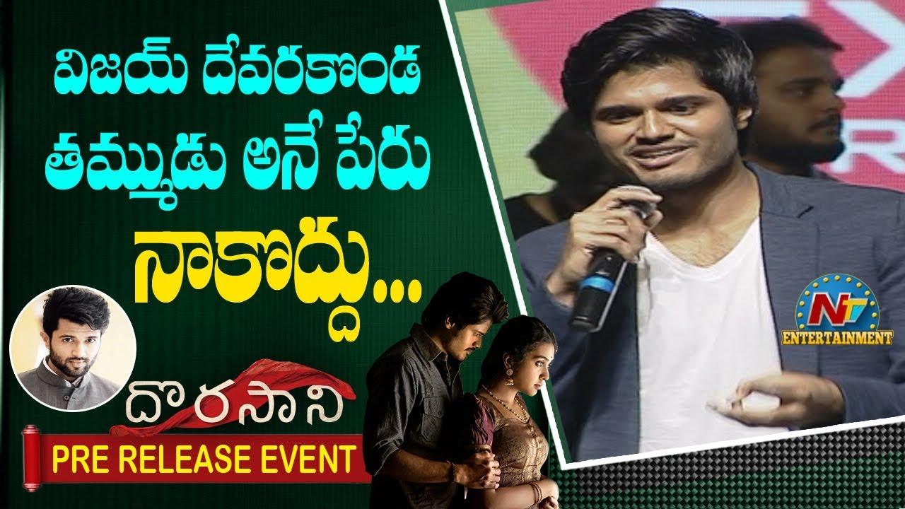 Anand Deverakonda Speech At Dorasaani Pre Release Event | Vijay Deverakonda | NTV Entertainment