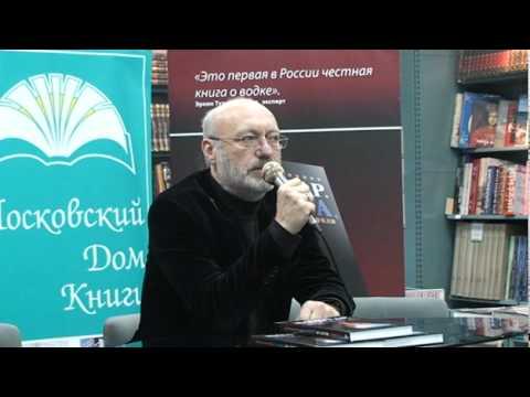 Борис Родионов в Московском Доме Книги - часть 1