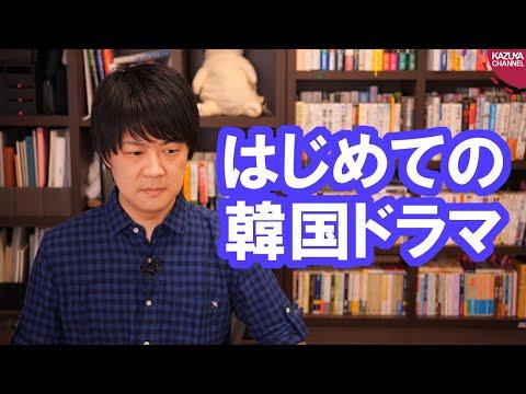 2020/06/26 【愛の不時着】