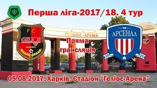 Helios Kharkiv vs Arsenal Kiev full match