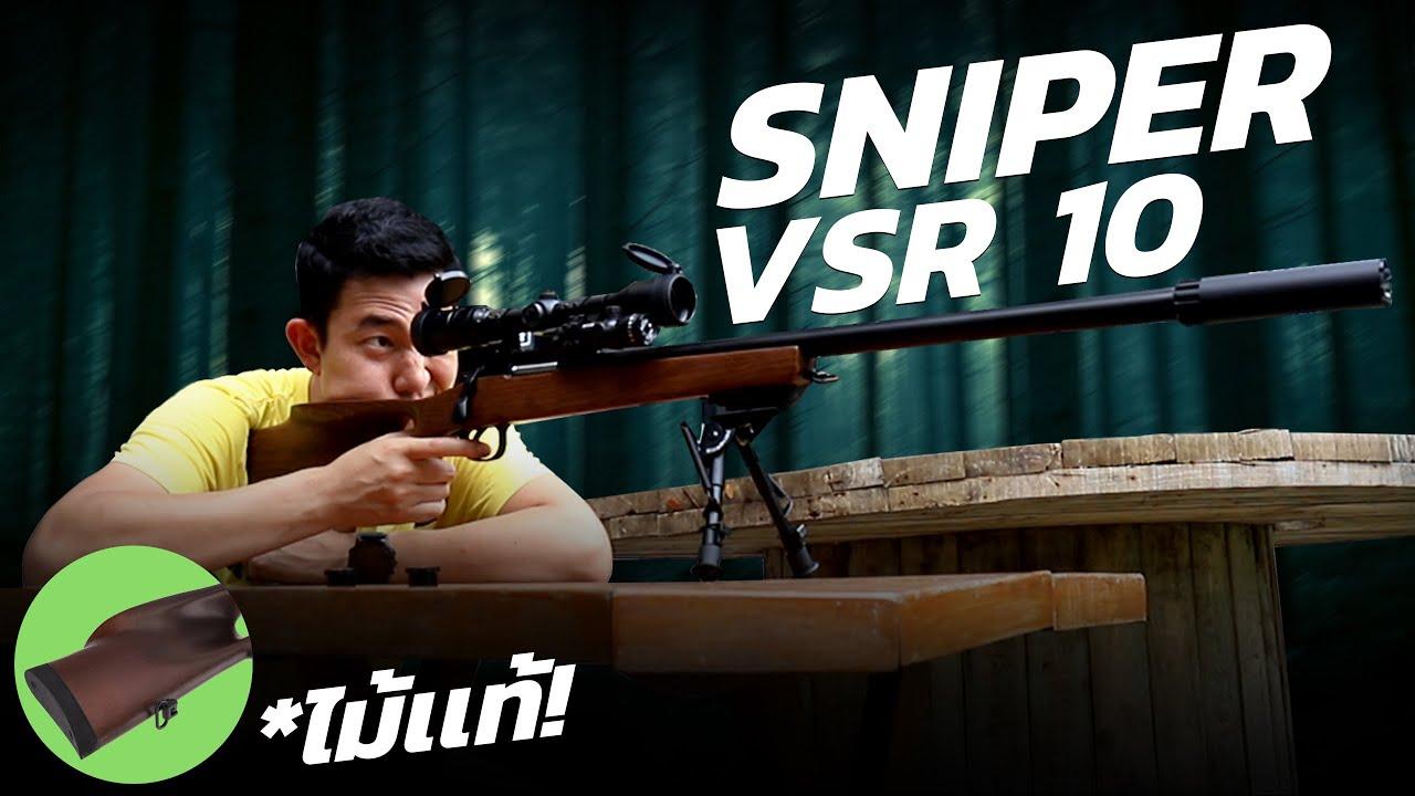 VSR10 สไนเปอร์ชักยิงทีละนัด **ไม้แท้**!!
