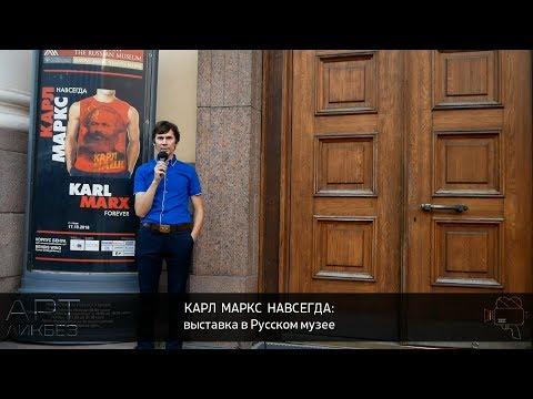 КАРЛ  МАРКС  НАВСЕГДА: выставка в Русском музее (АРТЛИКБЕЗ № 158)