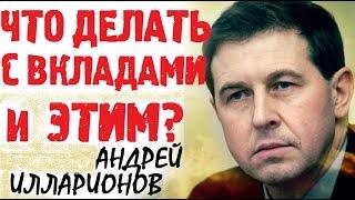 Андрей Илларионов Декабрь 2016 Последнее интервью! ЧТО делать с пропавшими миллиардами?