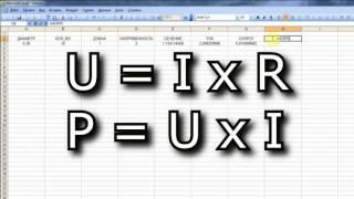 Расчет сечения провода в силовом трансформаторе. Excel